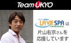 ラビスパ裏磐梯は片山右京さんを応援しています