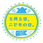 今年も5/5こどもの日 県内のお子様入館料無料(小学生まで)