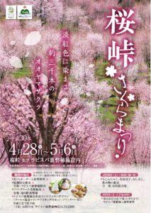 桜まつり2018