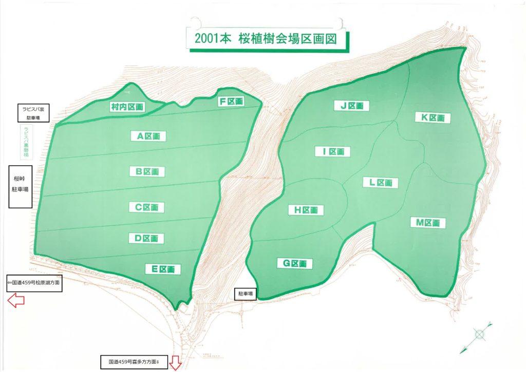 桜峠区画図