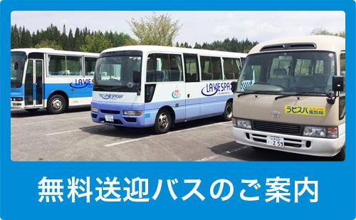 無料送迎バスのご案内