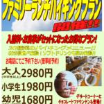 ファミリーランチバイキング&ファミリーランチバーベキューご予約受付中!