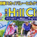第11回 Hill Climd 第1弾