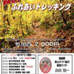 10/22(土) 雄国沼 秋のふれあいトレッキング