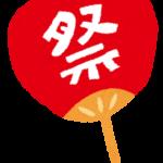 9/24(日)秋まつり開催します!
