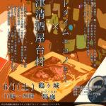 【6/1(土)】会津清酒屋台村に出店します♪【鶴ケ城】