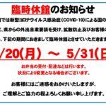 臨時休館延長のお知らせ【4/20~5/31まで】