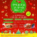 クリスマスイベントに参加します!!