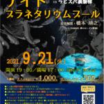 【9/21(火)】ナイトプラネタリウムプール開催!【事前申込制】